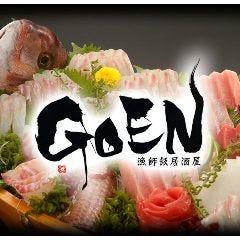 漁師飯居酒屋 GOEN