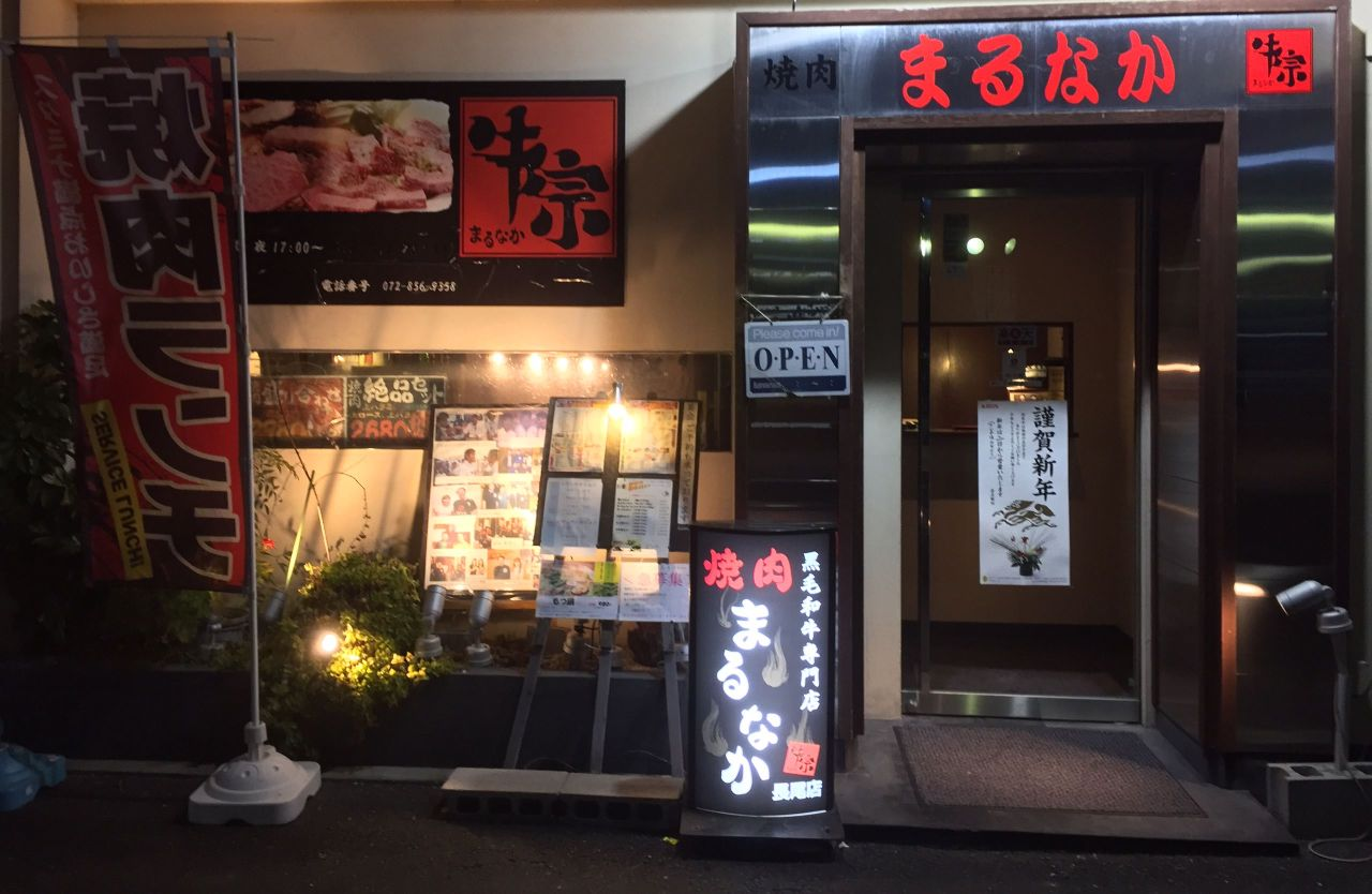 和牛焼肉 牛宗まるなか 長尾駅前店