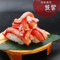 回転寿司 鼓響 燕三条店