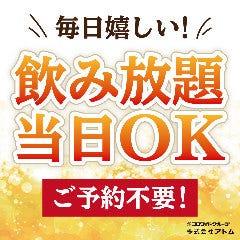 個室居酒屋 いろはにほへと 勝田駅前店