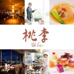 ホテル日航新潟 中国料理 桃李