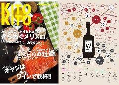 富山 魚介ビストロ sasaya kitokito
