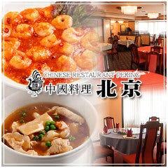 中國料理 北京 いよてつ会館