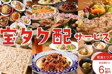 和食 厨 盛田 ゲートタワー  メニューの画像