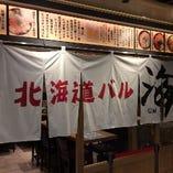 東京駅グランルーフ内の大きな【のれん】が目印!