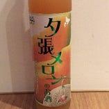 夕張メロンのお酒【北海道/9度】