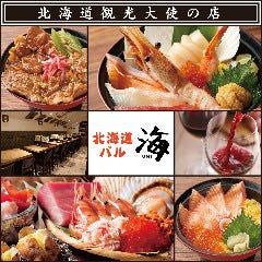 北海道バル 海 東京駅グランルーフ店