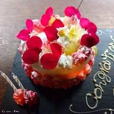 ◇ケーキ・花束・似顔絵もご用意!