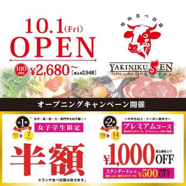YAKINIKU GOEN 大宮店