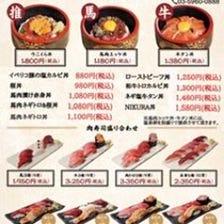 【テイクアウト受付中】安心してお家で生肉を食べれるのは肉寿司!!お店の味をご家庭で!!