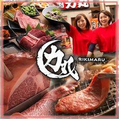 燒肉食べ放題 力丸 梅田お初天神店