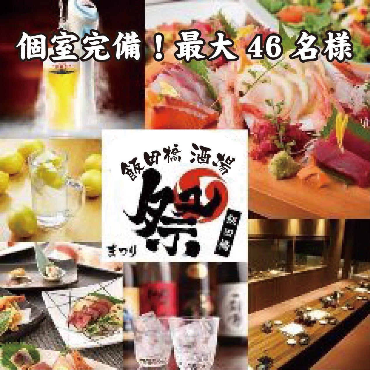 飯田橋酒場 祭
