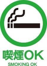 喫煙可能店舗