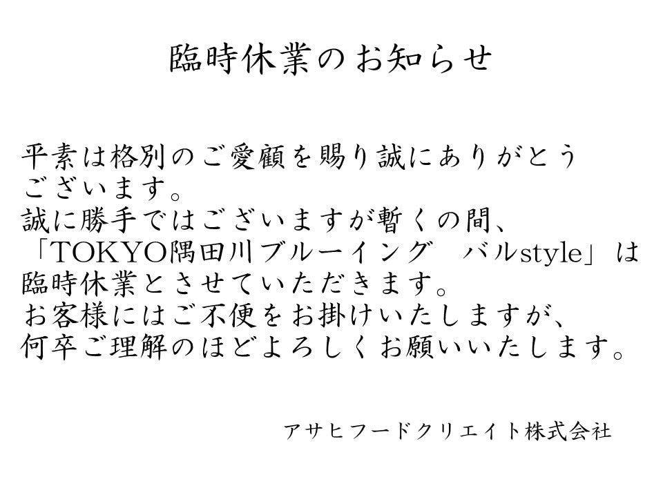 TOKYO隅田川ブルーイング バルStyle