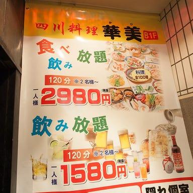 四川料理 華美 京橋  コースの画像