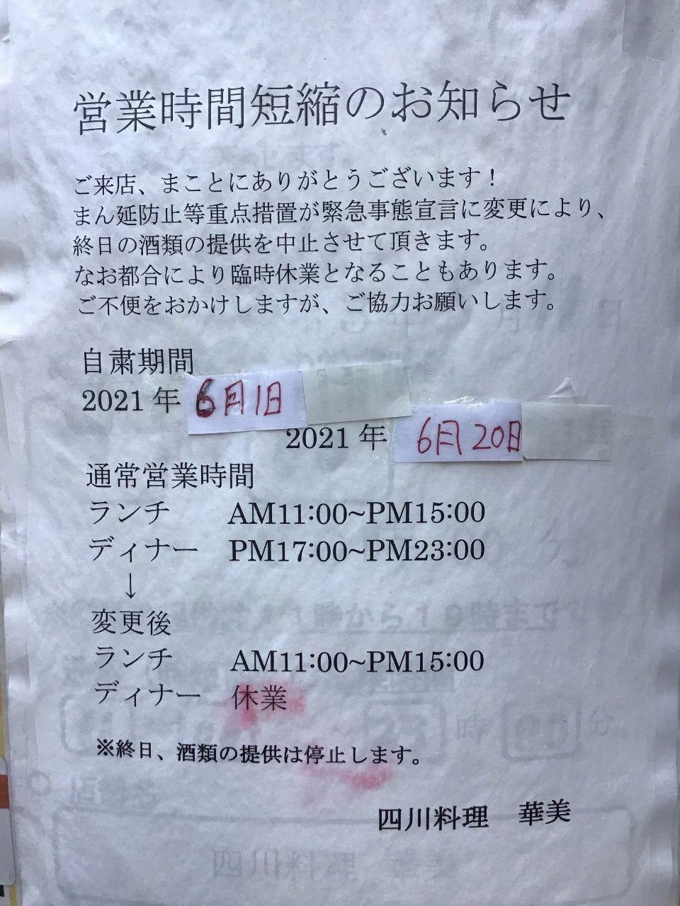 四川料理 華美 京橋