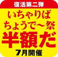 海援隊沖縄 肝どん(ちむどん) 京橋店