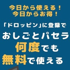 【iPhoneユーザー必見!9月末まで無料!?】おしごとパセラプラン