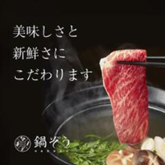 鍋ぞう 渋谷センター街店 コースの画像
