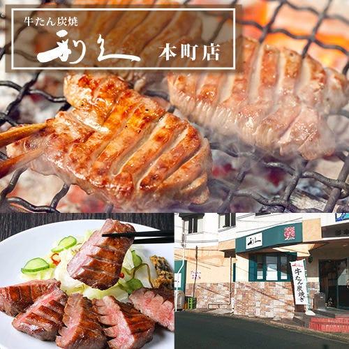 牛たん炭焼 利久 本町店