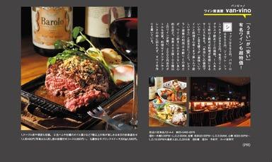 ワイン居酒屋 VAN‐VINO(バンビーノ)  メニューの画像