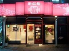 回転寿司ととぎん イオンタウン茨木太田店