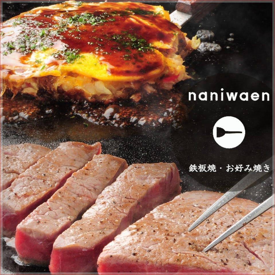 鐵板燒 naniwaen 銀座新橋店
