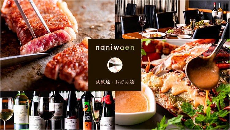 鉄板焼 naniwaen 銀座新橋店