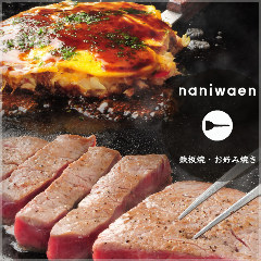 鉄板焼 naniwaen 銀座新橋店