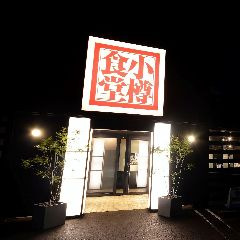 小樽食堂 岩倉店