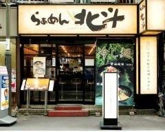 北斗 新橋店