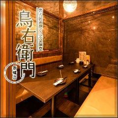 鍋と完全個室居酒屋 鳥右衛門 ‐TORIEMON‐ 新橋店