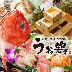 海鮮と炭火網焼地鶏 うお鶏 富士店