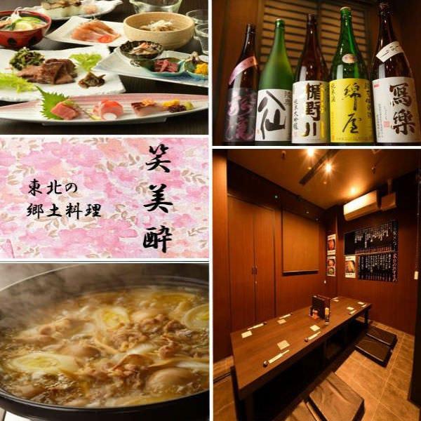 東北の郷土料理 笑美酔 〜えびす〜 国分町店