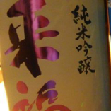来福 純米吟醸(茨城県)