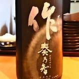 三重県の作 純米大吟醸  中取り