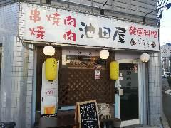 串焼 韓国料理 池田屋