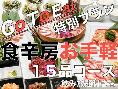 食辛房 春日店 コースの画像