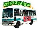 無料送迎バス承ります!