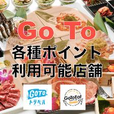 GoToEat トラベル 対象店舗!!