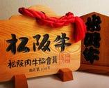 オーナーが一頭買いする極上の松阪牛・米沢牛をご堪能ください。