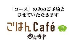 ごはんCafe四六時中 福山駅ビル店