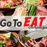 【Go To Eat キャンペーン対象店】 お得にお食事を満喫ください
