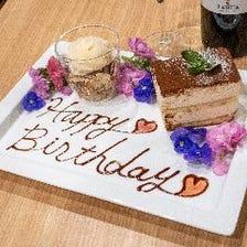 誕生日にお祝いプレートをご用意!