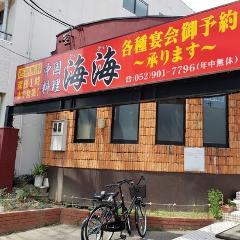 中国料理 海海