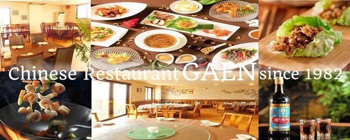 大型宴会個室と本格広東料理 雅苑 西宮店