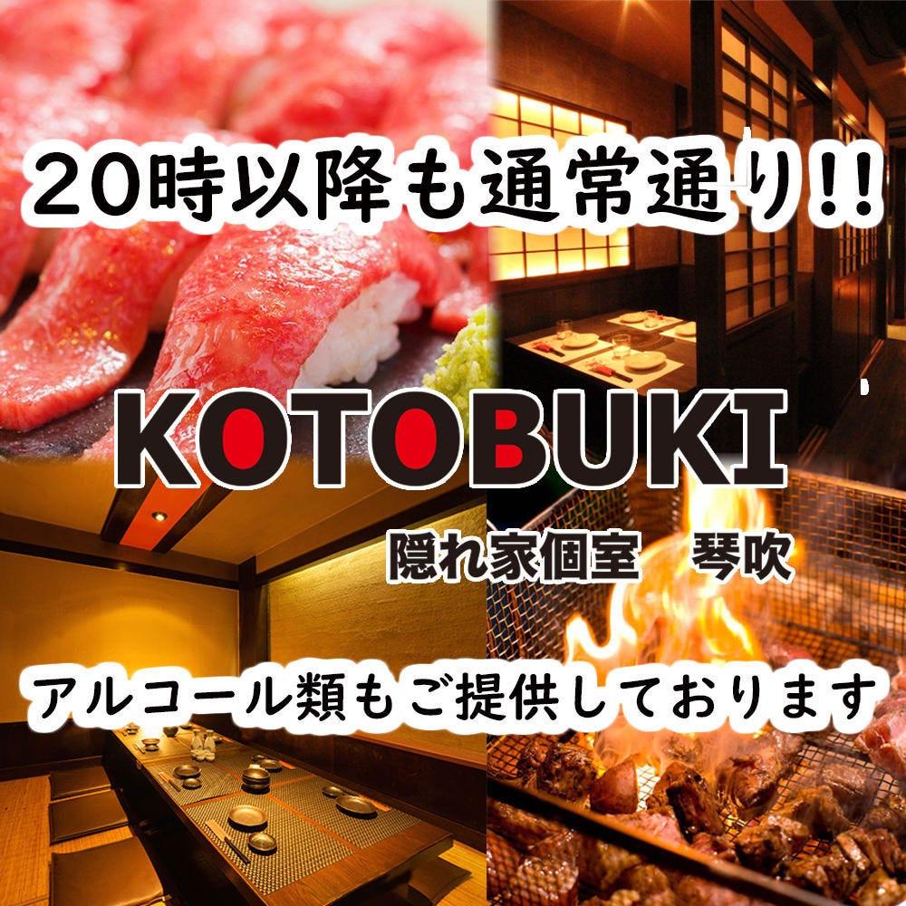 隠れ家個室居酒屋 琴吹 〜KOTOBUKI〜 池袋店