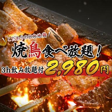 全席個室 九州地鶏居酒屋 肉寿司×焼鳥食べ放題 炭鶏 新宿店 メニューの画像