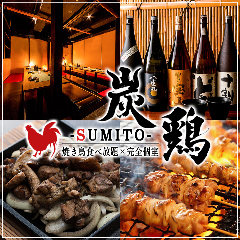 全席個室 九州地鶏居酒屋 もつ鍋×焼鳥食べ放題 炭鶏 新宿店