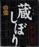 白雪 からくち蔵しぼり(冷・燗)